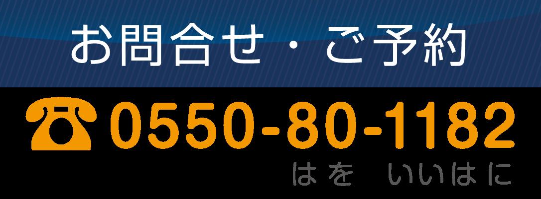 おおば歯科電話0550-80-1182