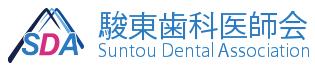 駿東歯科医師会