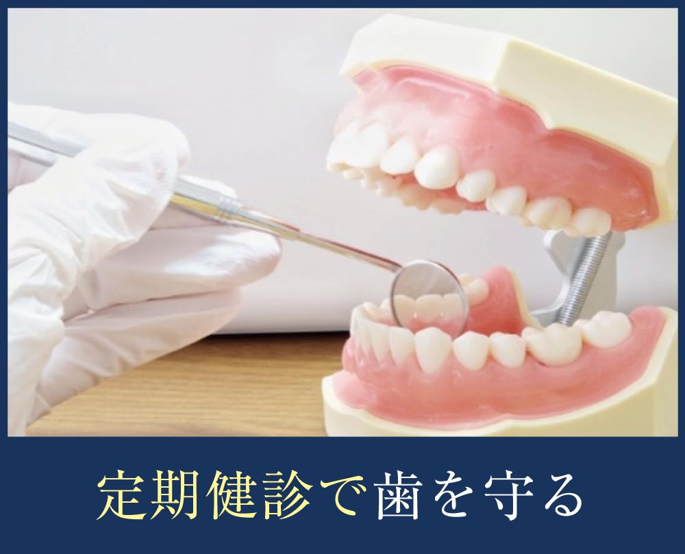 定期健診で歯を守る